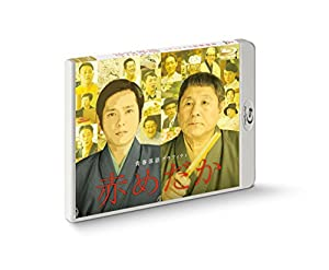 赤めだか [Blu-ray]