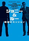 ジョニー&ルー 絶海のミッション (ハーパーBOOKS)