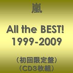 【クリックで詳細表示】嵐 : All the BEST! 1999-2009(初回限定盤)(CD3枚組) - 音楽