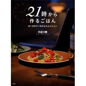 21時から作るごはん ローカロリーのかんたんメニュー (講談社のお料理BOOK) [Kindle版]