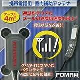 電波受信感度アップ!FOMA専用室内補助アンテナ「ペタンテナ」(ガンメタ)PT003G