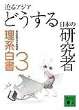 迫るアジア どうする日本の研究者 理系白書3 (講談社文庫)