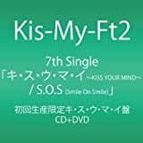 �������������ޡ��� ~KISS YOUR MIND~ / S.O.S (Smile On Smile) (�����������)  (SINGLE+DVD)  (�������������ޡ�����)