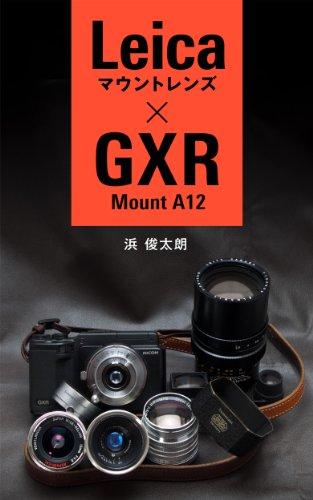 Leicaマウントレンズ×GXR Mount A12