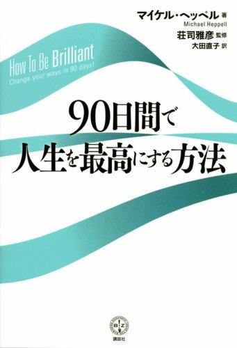 90日間で人生を最高にする方法 (講談社BIZ)