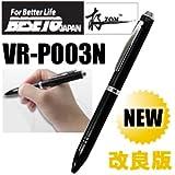 リモコン付ボールペン型ボイスレコーダー 「VR-P003N」 VR-P003のリニューアル版!