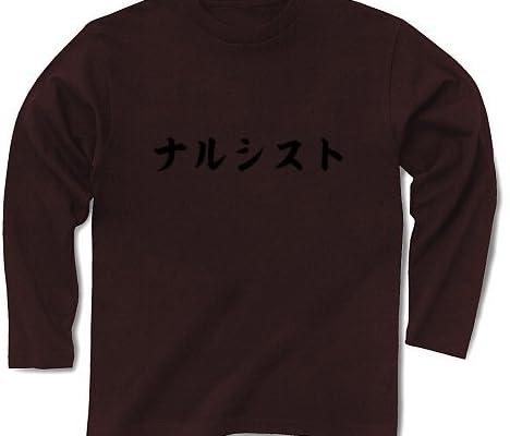 ナルシスト 長袖Tシャツ Pure Color Print