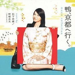 鴨、京都へ行く! ミュージックコレクション