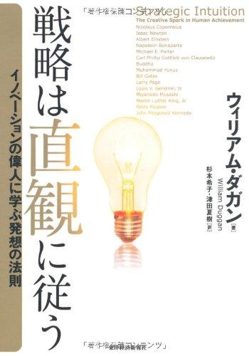 戦略は直観に従う ―イノベーションの偉人に学ぶ発想の法則