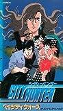 シティーハンター オリジナル・スペシャル2~ベイシティウォーズ [VHS]