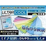 【日本製】洗える冷たいタオル ULTRA COOL(ウルトラクール) ピンク 日本製