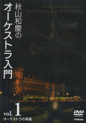 秋山和慶のオーケストラ入門 VOL.1 オーケストラの楽器 [DVD]