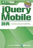 ポケット詳解 jQuery Mobile辞典 (Pocket詳解)