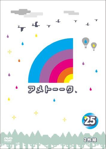 アメトーーク! DVD25