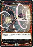 望まぬ衝動 ウィクロス ステアードセレクター(WX-02)/シングルカード
