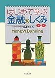 はじめて学ぶ金融のしくみ 第2版―Money