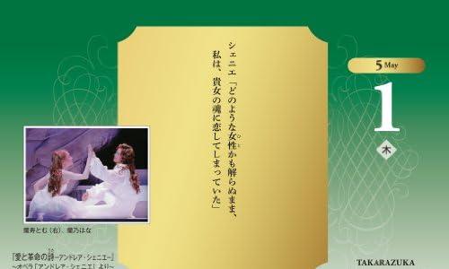 宝塚歌劇100周年記念・日めくりバインダー型カレンダー2014 ([カレンダー])