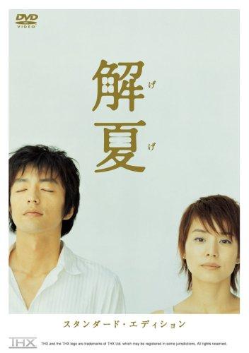 解夏 スタンダード・エディション [DVD]