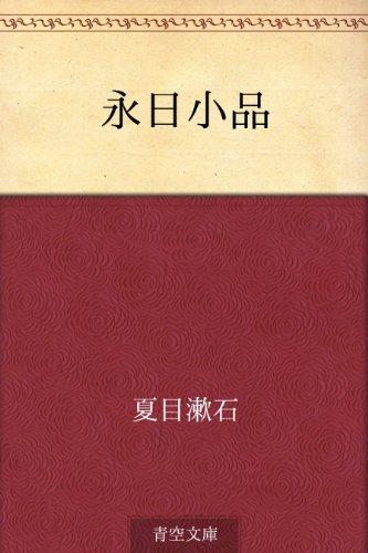 永日小品』夏目漱石【本が好き!...