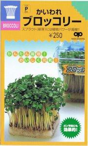【種子】かんたんスプラウト かいわれブロッコリー 50ml