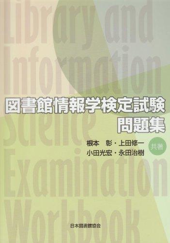 図書館情報学検定試験問題集