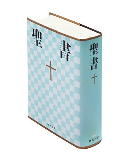 小型聖書 - 新共同訳