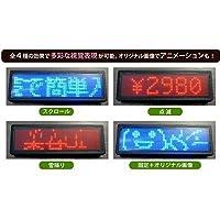 【 レッド 】 LED電光掲示板 ( サインボード ) 半角8文字 日本語 ・英語 対応 4種類の表示パターン