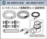 パナソニック エコキュート 貯湯ユニット 配管部材 ヒートポンプユニット循環配管セット 【AD-HHSC13CN】