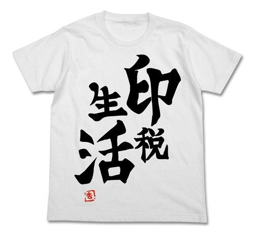 アイドルマスター シンデレラガールズ 双葉杏の「印税生活」Tシャツ ホワイト サイズL