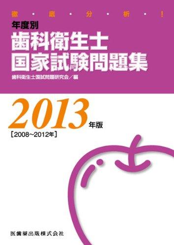 徹底分析!年度別歯科衛生士国家試験問題集 2013年版(2008~201