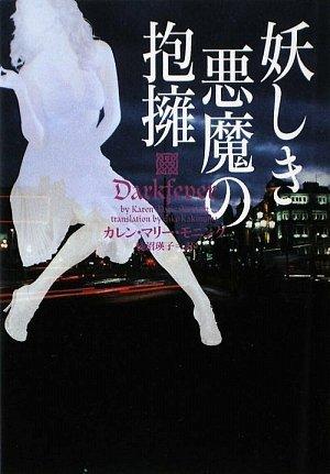 妖しき悪魔の抱擁 (Fever, #1)