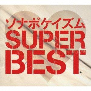 ソナポケイズム SUPER BEST(生産限定盤)(2CD+2DVD)【握手会参加券封入】