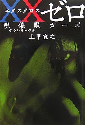 XXゼロ 呪催眠カーズ (宝島社文庫)