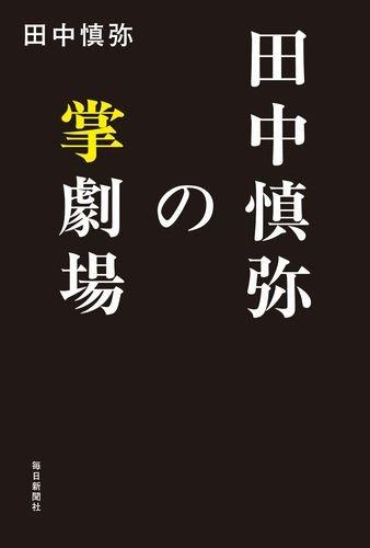 田中慎弥の掌劇場