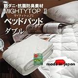 ベッドパッド ダブル TEIJIN マイティトップ 日本製 (00561016)