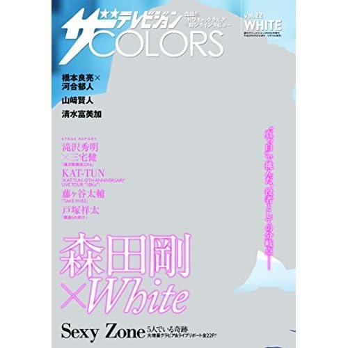ザテレビジョンCOLORS vol.22 WHITE