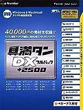 具満タンDXフルパック +2500