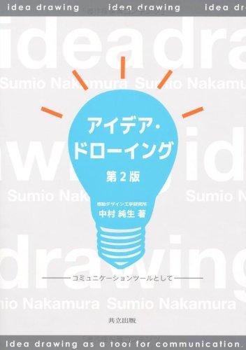 アイデア・ドローイング 第2版 -コミュニケーションツールとして-