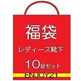 ENJOY21【HAPPY】福袋 2016年 10足セット 靴下 ソックス レディース