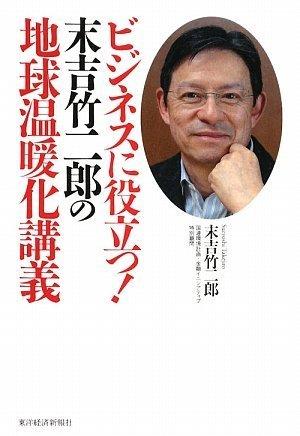 ビジネスに役立つ!末吉竹二郎の地球温暖化講義