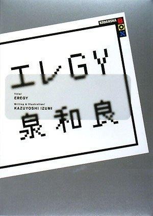 エレGY (講談社BOX)
