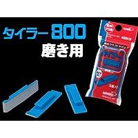 サテライトツールス タイラー800 磨き用 (3個入り)