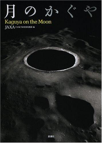 月のかぐや