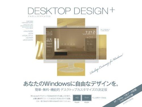 DESKTOP DESIGN+ (100%ムックシリーズ)