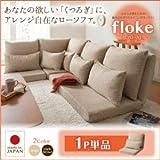 IKEA・ニトリ好きに。ふかふか背もたれの組み合わせリクライニングローソファ【floke】フロッカ 1P単品 | ベージュ