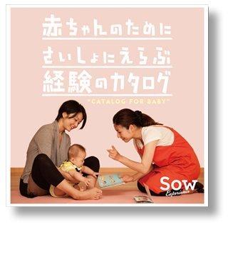 出産祝い専用カタログ FOR BABY - Sow Experience(ソウ・エクスペリエン)