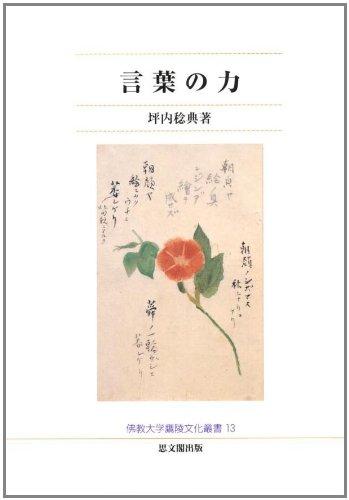 言葉の力 (佛教大学鷹陵文化叢書)