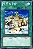 遊戯王カード 【 天空の聖域 】 SD20-JP027-N 《ロスト・サンクチュアリ》