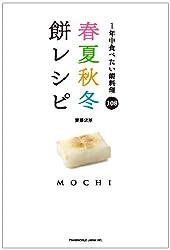 春夏秋冬餅レシピ~1年中食べたい餅料理108~