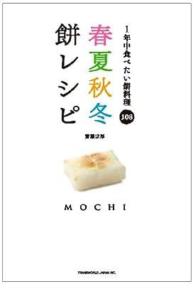 春夏秋冬餅レシピ〜1年中食べたい餅料理108〜 (TWJ books)